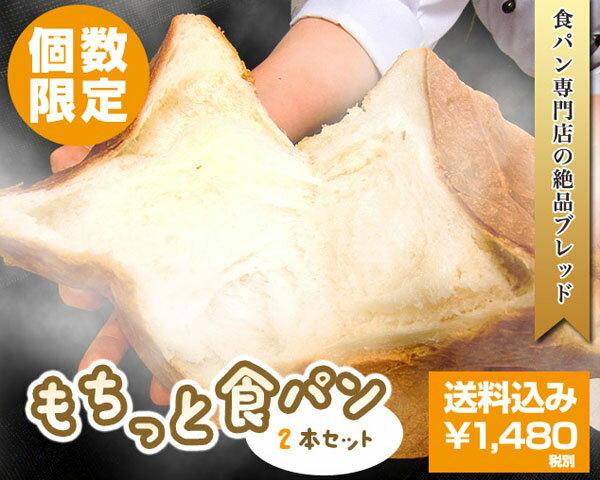 【送料込み】もちっと食パン2本セット!