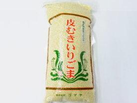 【乾物】皮むきいり胡麻〈カワムキイリゴマ〉1パック、500g