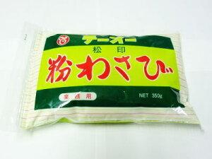 【乾物】粉山葵〈コナワサビ〉1パック、350g