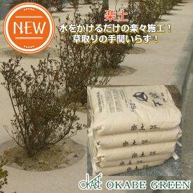 防草土 楽土 草が生えない土 舗装土 水で固まる土 簡単 25kg 雑草対策 雑草防止 草刈り 環境にやさしい 水を通す DIY 母の日