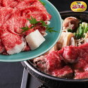 和牛 牛肉 肉 セット ギフト 近江牛家族で すき焼き 総内容量1.1kg4、5人前近江牛 すき焼きセット【御礼・御祝・内…