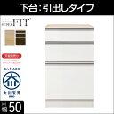 返品 設置 送料無料 完成品 日本製 キッチンに合わせて思い通りにできる高級組み合わせ食器棚 スーパーフィット2 <下台:引出しタイプ幅50cm> キッチン収納...