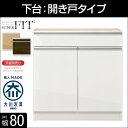 返品 設置 送料無料 完成品 日本製 キッチンに合わせて思い通りにできる高級組み合わせ食器棚 スーパーフィット2 <下台:開き戸タイプ幅80cm> レンジボード...