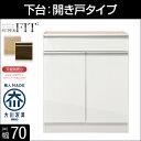 返品 設置 送料無料 完成品 日本製 キッチンに合わせて思い通りにできる高級組み合わせ食器棚 スーパーフィット2 <下台:開き戸タイプ幅70cm> ダイニングボ...