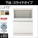 返品 設置 送料無料 完成品 日本製 キッチンに合わせて思い通りにできる高級組み合わせ食器棚 スーパーフィット2 <下台:スライドタイプ幅60cm> 食器棚 レ...