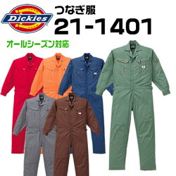Dickies/ディッキーズ21-723ストライプサロペットオーバーオールオールシーズン作業服作業着アメリカンシンプルかっこいいSS〜LL