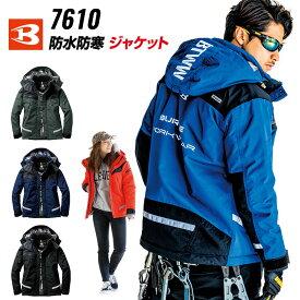 バートル防水防寒ジャケット 7610 男女兼用 メンズ レディース 防寒服 防寒着 作業着 作業着