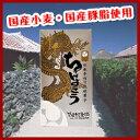 新垣カミちんすこう10包/20個(2個x10袋)[新垣カミ菓子店]