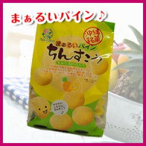 沖縄土産 まあるいパインちんすこう【ナンポー】