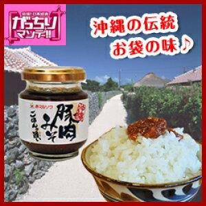 沖縄土産 沖縄豚肉みそ(あんだんすー)140gx1個 豚肉味噌 油みそ