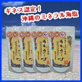 沖縄土産 送料無料 とにかくスゴイ!ミネラル含有種ギネス認定の沖縄海塩!ぬちまーす(沖縄県産100%)250g×4袋