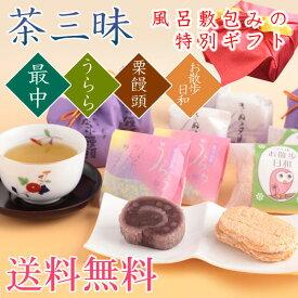 送料無料 風呂敷包み お茶と和菓子の詰合せ 茶三昧 バレンタイン