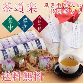 送料無料 風呂敷包み お茶と和菓子の詰合せ 茶道楽 バレンタイン