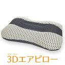 3Dエアピロー 高さ調節機能付き 立体メッシュ構造寝姿勢安定 快眠サポート枕