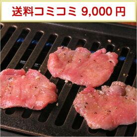 輝く神タン(牛タン)500g 送料コミコミ冷蔵便「ご飯の友シリーズ」