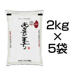 令和2年(2020年)山形県産あきたこまち白米10kg(2kg×5袋)【送料無料】【米袋は真空包装】