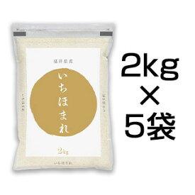 令和2年(2020年) 福井県産 いちほまれ<2年連続 特A評価> 10kg (2kg×5袋)【白米】【送料無料】【米袋は真空包装】【即日出荷】