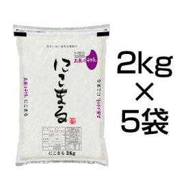 令和2年(2020年) 新米 高知県産 にこまる〈4年連続特A評価〉白米10kg(2kg×5袋) 【特別栽培米】【送料無料】