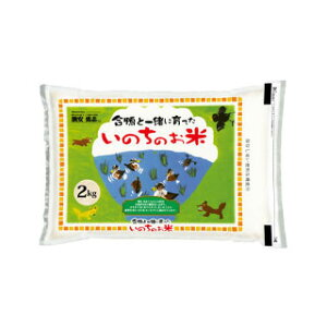 令和2年(2020年) 合鴨農法米 ヒノヒカリ 2kg【白米・玄米 選択】農薬及び化学肥料は一切不使用