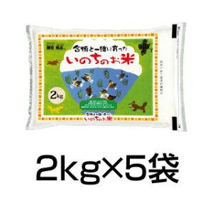 令和元年産(2019年) 合鴨農法米 コシヒカリ 10kg(2kg×5袋)【白米】【特A評価】【送料無料】農薬及び化学肥料は一切不使用