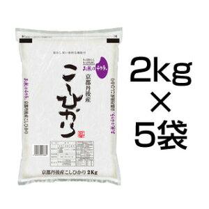 令和2年(2020年) 京都丹後与謝野町産 コシヒカリ 白米・玄米選択 10kg(2kg×5袋) 【送料無料】【特別栽培米】【米袋は真空包装】【即日出荷は白米のみ】