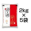 令和元年産(2019年) 新潟県の新ブランド 新之助 白米 10kg(2kg×5袋)【送料無料】【米袋は真空包装】