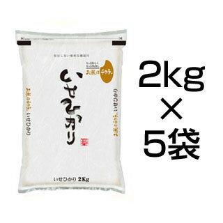 令和元年産(2019年)滋賀県産イセヒカリ10kg(2kg×5袋)【減農薬】【送料無料】【白米・玄米選択】