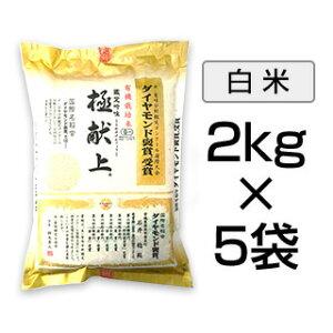 令和2年(2020年) 有機JAS認定 有機米の達人 石井稔さんの天日乾燥米 ひとめぼれ〈特A評価〉 10kg(2kg×5袋)【送料無料】【白米・玄米 選択】【即日出荷は白米のみ】