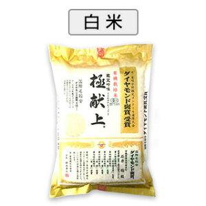 令和元年 (2019年) 有機JAS認定 有機米の達人 石井稔さんの天日乾燥米 ひとめぼれ〈特A評価〉 2kg 【白米・玄米 選択】