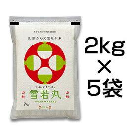 令和2年(2020年) 山形県産 雪若丸<2年連続特A評価の新品種> 10kg (2kg×5袋)【白米】【送料無料】【米袋は真空包装】【即日出荷】