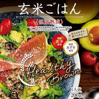 ヘルシーブラウンシリーズ玄米ごはん〈低温熟成〉200g国産玄米・国産あずき使用。