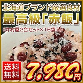 北海道ブランド厳選食材 最高級「赤飯」(井村屋2合セット×16袋入)【送料無料】