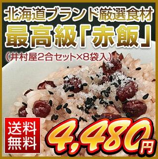 北海道ブランド厳選食材最高級「赤飯」(井村屋2合セット×8袋入)【送料無料】