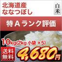 北海道産 ななつぼし 10kg(2kg×5袋)【白米】【28年度産】【送料無料】〈特Aランク〉