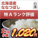 北海道産 ななつぼし 2kg【白米】【28年度産】〈特Aランク〉