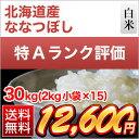 北海道産 ななつぼし 30kg(2kg×15袋)【白米】【28年度産】【送料無料】〈特Aランク〉