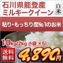 石川県能登産 ミルキークイーン 10kg(2kg×5袋)【送料無料・28年度産・白米】
