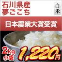 28-ishikawa-yume-2