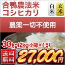 合鴨農法米コシヒカリ 30kg(2kg×15袋)【白米・玄米】【送料無料】【28年産】 農薬及び化学肥料は一切不使用