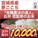 28-miyagi-yume-10