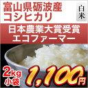 28-tonami-koshi-2