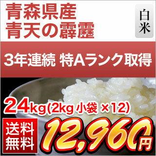 青森県産 青天の霹靂 特Aランク米 白米24kg(2kg小袋×12)【送料無料】 29年度産