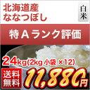29-hok-nanatsu-30