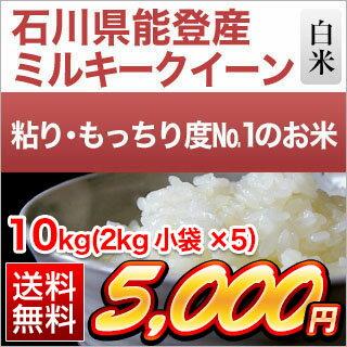 石川県能登産 ミルキークイーン 10kg(2kg×5袋)【送料無料・29年度産・白米】