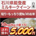 29-ishikawa-milky-10