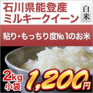 石川県能登産 ミルキークイーン 2kg【29年度産・白米】