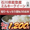 29-ishikawa-milky-2