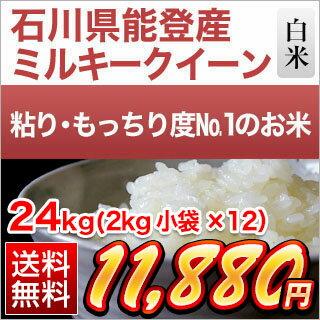 石川県能登産 ミルキークイーン 30kg(2kg×15袋)【送料無料・29年度産・白米】
