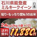 29-ishikawa-milky-30