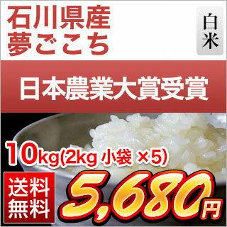 進化したコシヒカリ 石川県産 夢ごこち 10kg(2kg×5袋)【送料無料】【白米】【29年度産】〈特別栽培〉